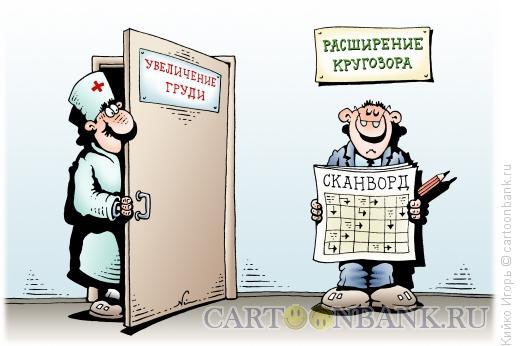 Карикатура: Расширение кругозора, Кийко Игорь