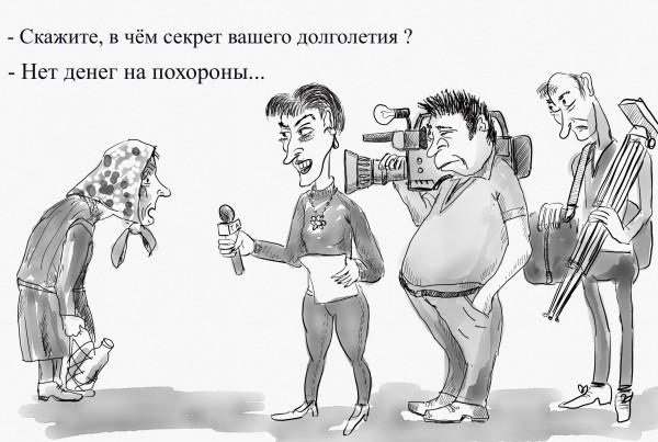 Карикатура: Секрет долголетия, Владимир Силантьев
