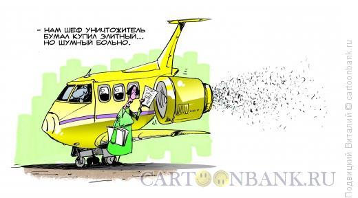 Карикатура: Уничтожитель бумаги, Подвицкий Виталий