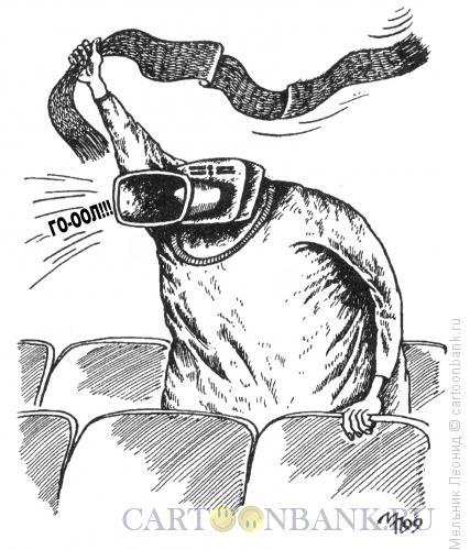 Карикатура: Фанат, Мельник Леонид