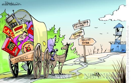 Карикатура: Игровые зоны, Подвицкий Виталий