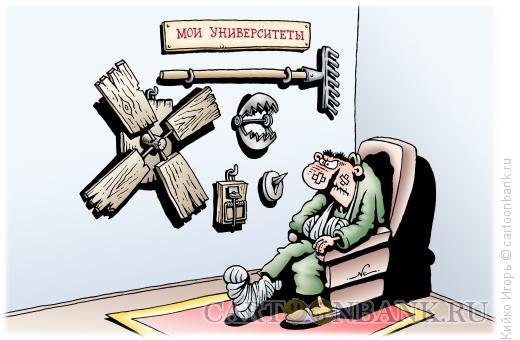 Карикатура: Мои университеты, Кийко Игорь