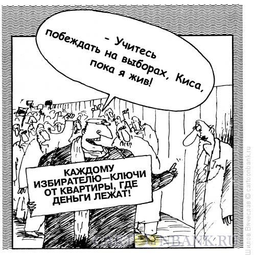 Карикатура: Обещания, Шилов Вячеслав