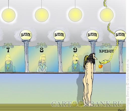 Карикатура: Собдазнение кредитом, Богорад Виктор