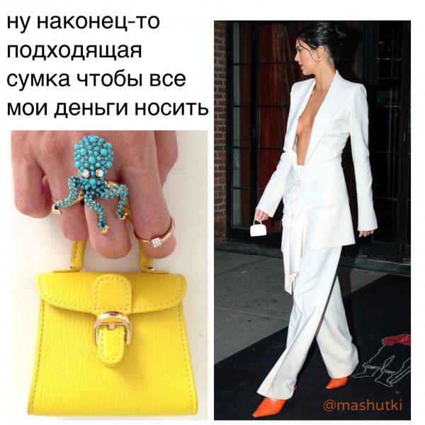 Мем: Новая сумка, mashutki