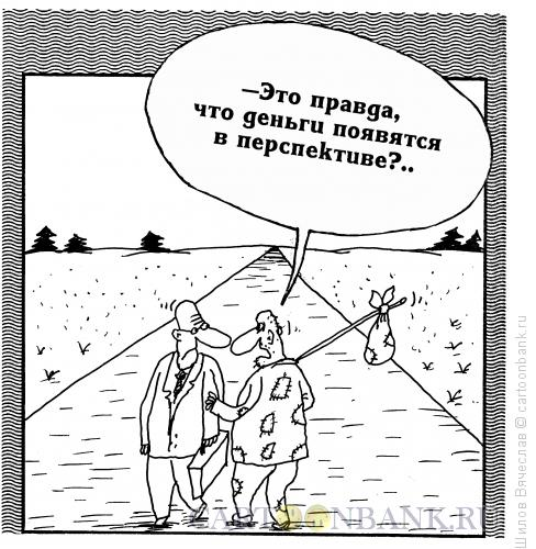 Карикатура: Отдаленная перспектива, Шилов Вячеслав