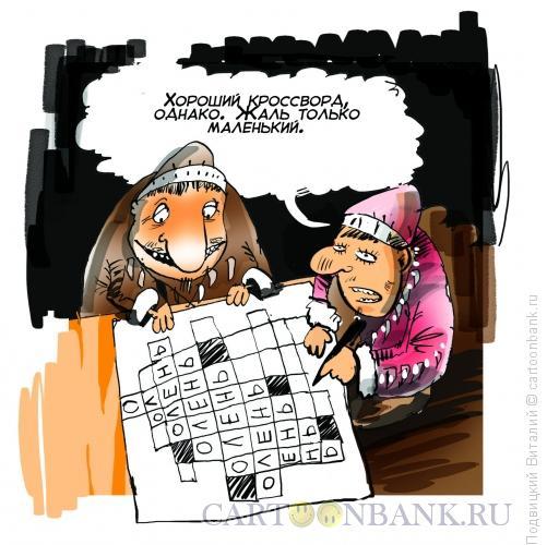 Карикатура: Хороший кроссворд, Подвицкий Виталий