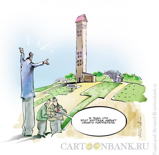 Карикатура: Нужный покупатель, Подвицкий Виталий