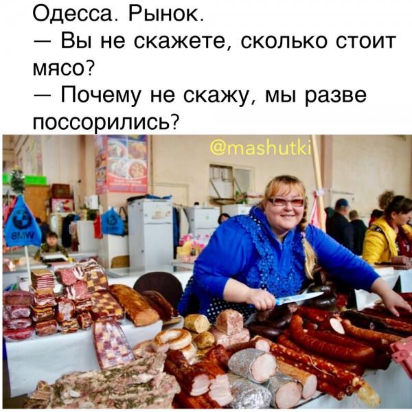 Мем: Одесский рынок 'Привоз', mashutki