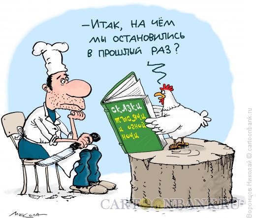Карикатура: Сказки, Воронцов Николай