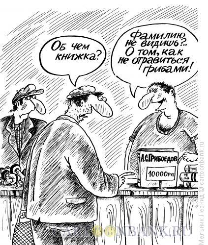Карикатура: Грибоедов, Мельник Леонид