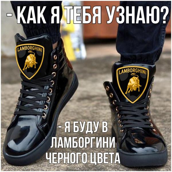 Мем: Ламборгини, mashutki