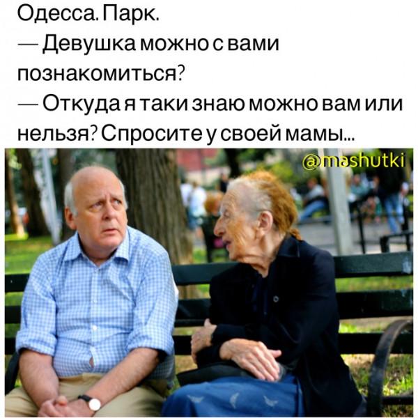 Мем: Можно с вами познакомиться?, mashutki