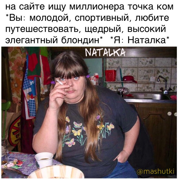 Мем: Наталка, mashutki