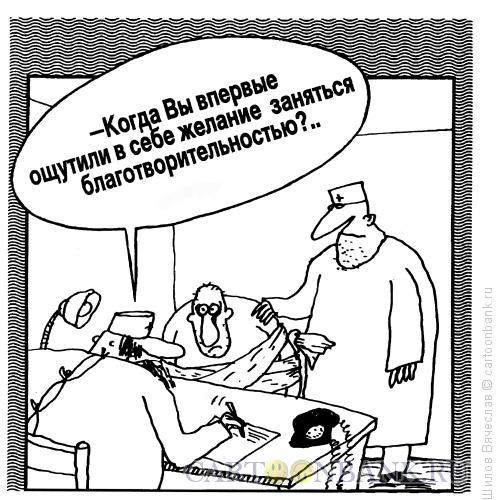 Карикатура: Полный псих, Шилов Вячеслав