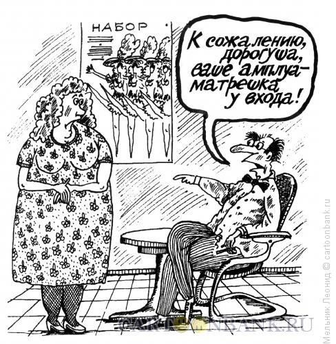 Карикатура: Циник, Мельник Леонид