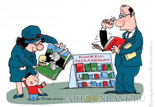 Карикатура: Книга, Воронцов Николай