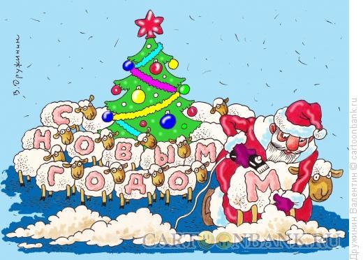 Карикатура: Новогодний хоровод, Дружинин Валентин