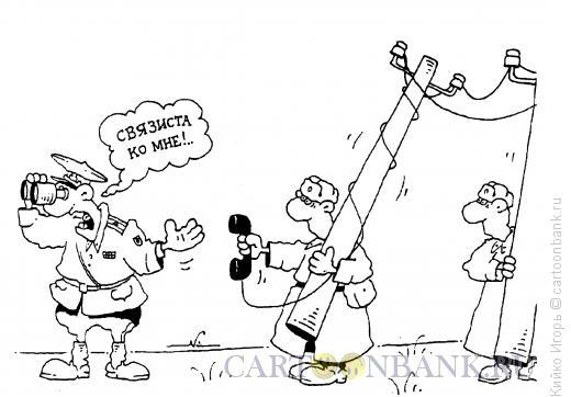 Карикатура: По-старинке, Кийко Игорь