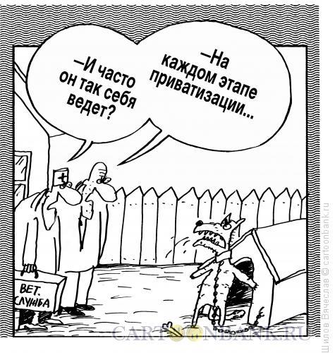 Карикатура: Странное поведение, Шилов Вячеслав