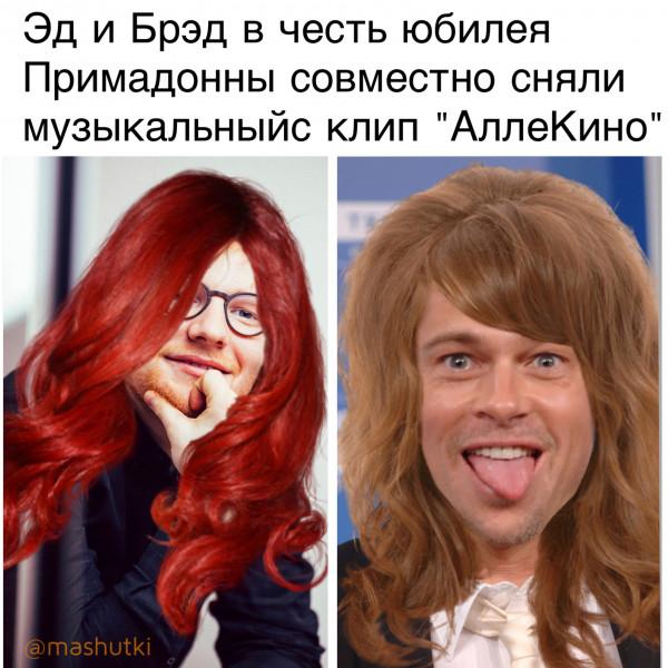 Мем: АЛЛЕКИНО, mashutki