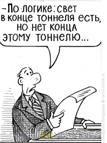 Карикатура: Доклад по экономике, Семеренко Владимир