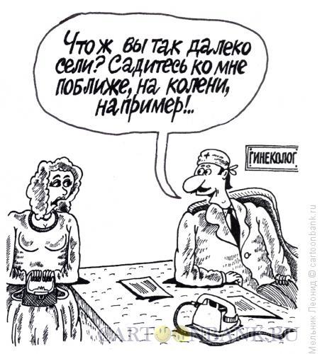 Карикатура: Гинеколог-ловелас, Мельник Леонид