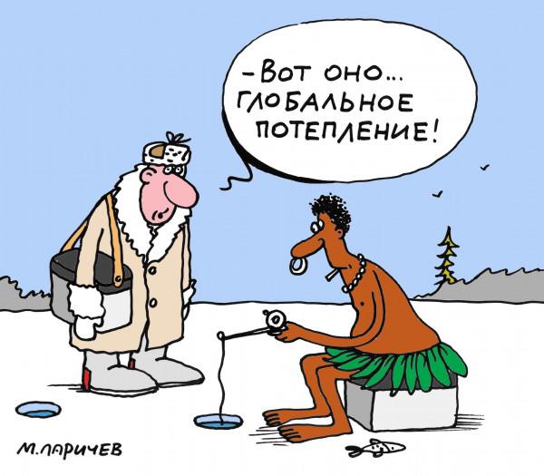 Карикатура: Глобально, Михаил Ларичев