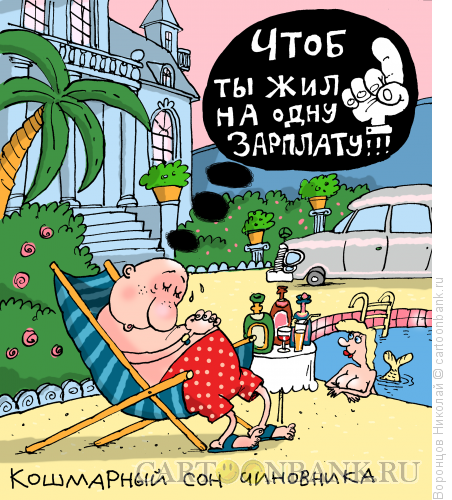 Карикатура: Кошмар чиновника, Воронцов Николай