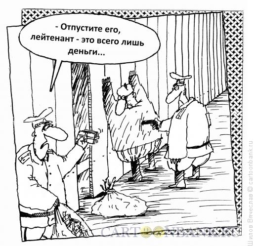 Карикатура: Разочарование, Шилов Вячеслав