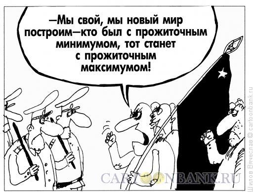 Карикатура: Новый мир, Шилов Вячеслав