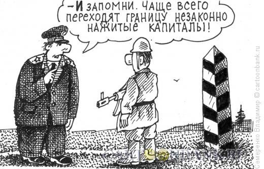 Карикатура: На границе, Семеренко Владимир