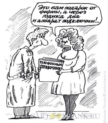 Карикатура: Подарок, Мельник Леонид