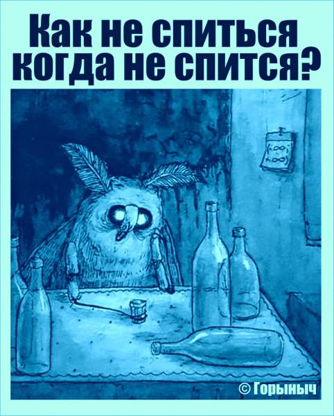 Мем: Как не спиться когда не спится?