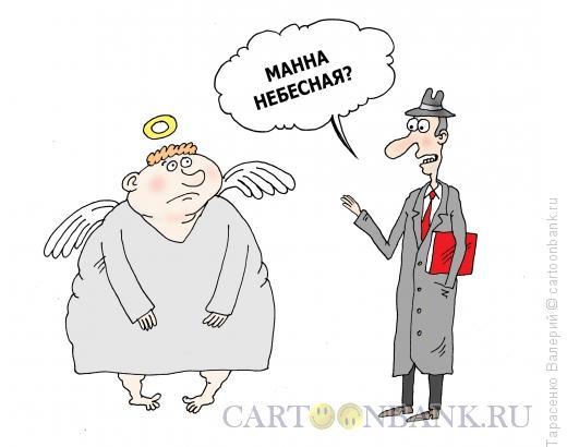 Карикатура: Манна небесная, Тарасенко Валерий