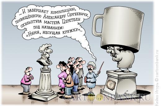 Карикатура: Памятник поэту, Кийко Игорь