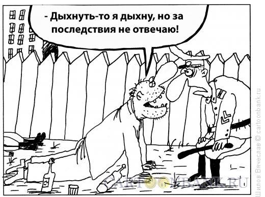 Карикатура: Последствия, Шилов Вячеслав