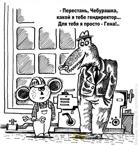 Карикатура: Разные слои, Мельник Леонид