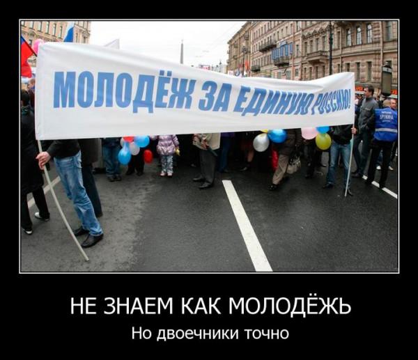 Мем: Даеш! Молодеж!, Evgeny Buratino