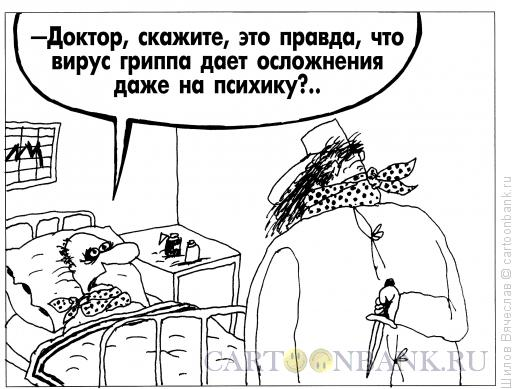 Карикатура: Осложнение, Шилов Вячеслав