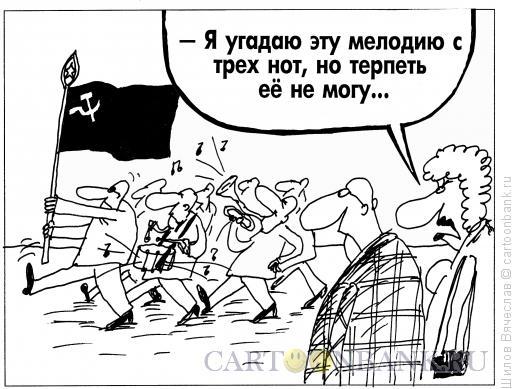 Карикатура: Угадай мелодию!, Шилов Вячеслав