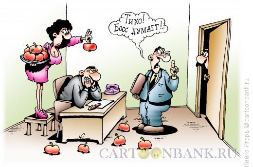 Карикатура: В ожидании озарения, Кийко Игорь