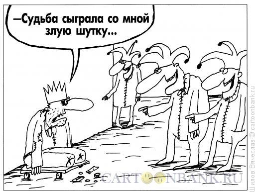 Карикатура: Король-калека, Шилов Вячеслав