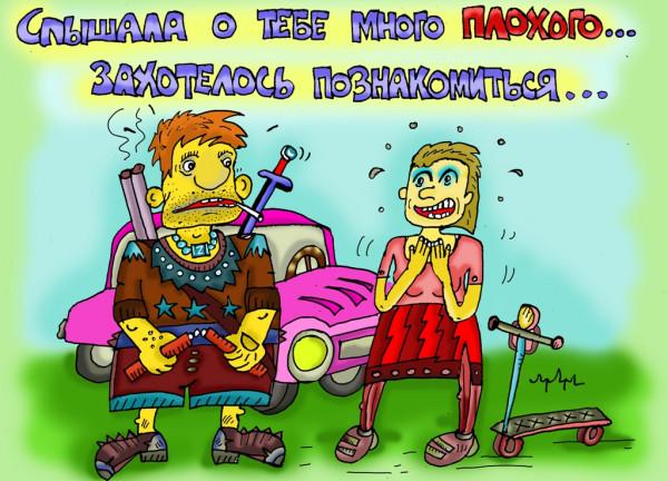 Карикатура: ну наконец-то родная душа!, leon2008