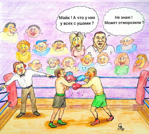 Карикатура: Бокс, Serrega