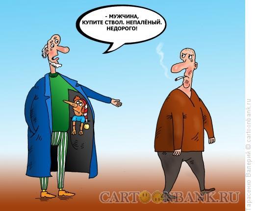 Карикатура: Купите ствол!, Тарасенко Валерий