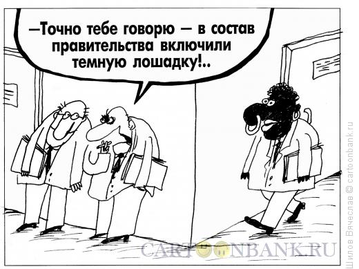 Карикатура: Темная лошадка, Шилов Вячеслав