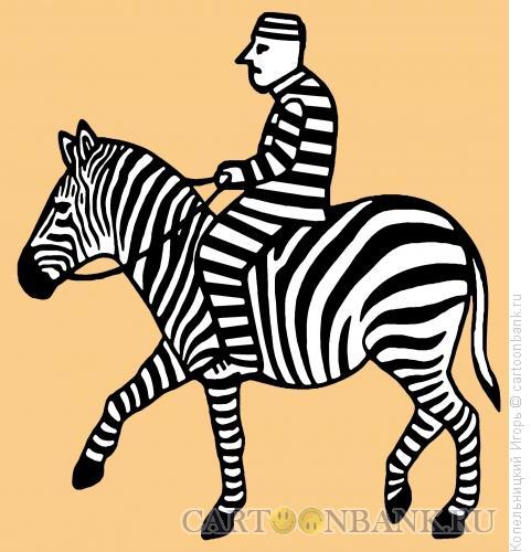 Карикатура: зебра, Копельницкий Игорь