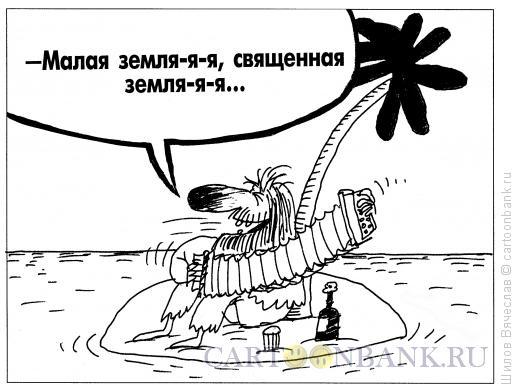 Карикатура: Малая земля, Шилов Вячеслав