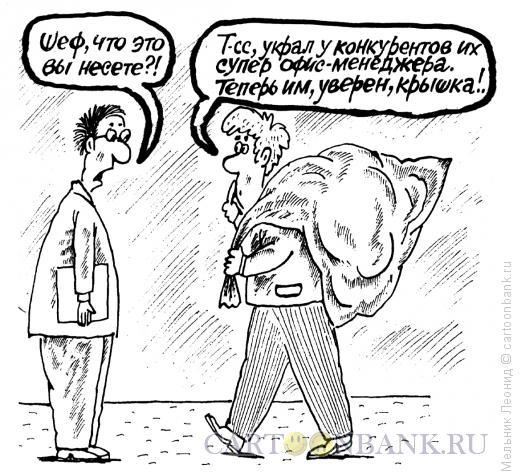 Карикатура: Находчивый шеф, Мельник Леонид